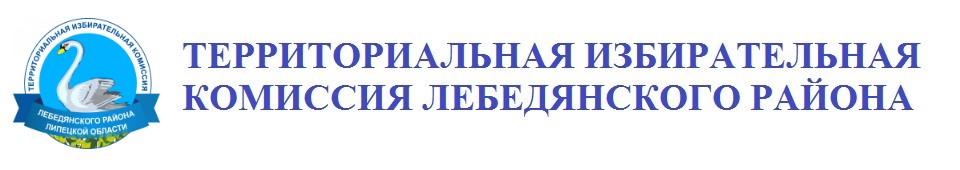ТИК Лебедянского района